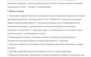 Договор аренды погрузчика без экипажа образец