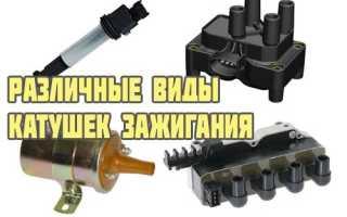 Принцип работы катушки зажигания УАЗ
